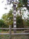 Odayama2_2